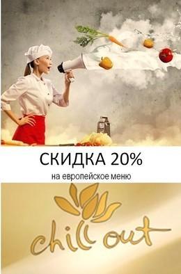 Скидка 20% на все европейское меню