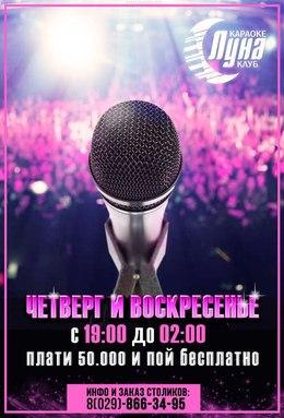 Акция «Четверг и воскресенье с 19:00 до 2:00 — плати  5 руб. и пой бесплатно»