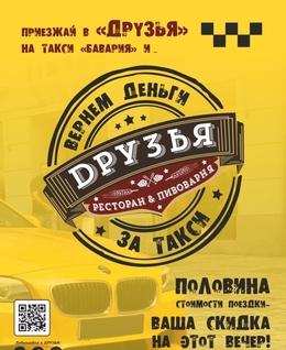 Кафе и рестораны Акция «Возвращаем деньги за такси» До 1 декабря