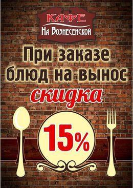 Скидка 15% при заказе блюд на вынос