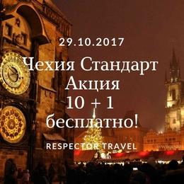 Туризм Акция «10 + 1 бесплатно» До 29 октября