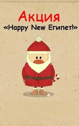 Акция «Happy New Египет!»
