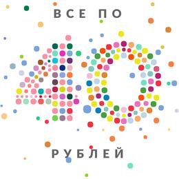 Акция «Все по 40 рублей»