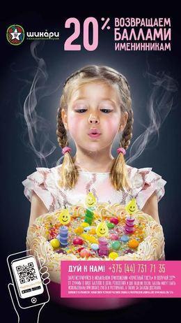Скидка 20% и десерт на день рождения