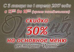 Кафе и рестораны Скидка 30% на основное меню До 1 апреля