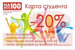 Прочее Скидка 20% обладателям «Карты студента» До 30 сентября