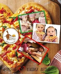 Бесплатный мастер-класс по приготовлению пиццы
