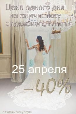 Скидка 40% на химчистку свадебного платья