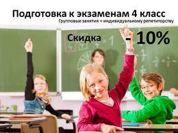 Скидка 10% до 31 августа на занятия в группах по подготовке к экзаменам 4 класс