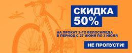 Скидка 50% на прокат 2-го велосипеда