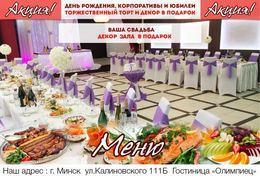 Кафе и рестораны Акция «При заказе мероприятия - подарок» До 31 мая
