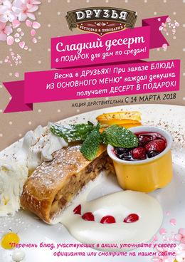 Акция «Сладкий десерт в подарок для дам по средам»