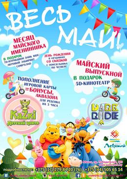 Развлечения Весенние акции от семейно-развлекательного центра «Kazki-Dark Ride» До 31 мая