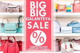 Аксессуары Скидки до 70% на отдельные модели в магазине «Galanteya» До 10 августа