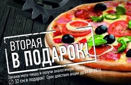 Акция «Весь июнь заказывай мега-пиццу и получай подарок аналогичную пиццу стандартного размера!»