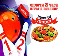 Акция «Оплати 2 часа игры в боулинг — получи пиццу в подарок»