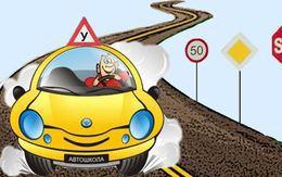 Скидка 10% при переподготовке водителей на категории С, СЕ