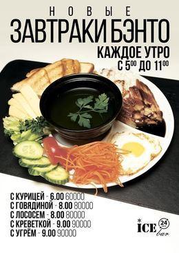 Акция «Завтраки от 6 рублей»