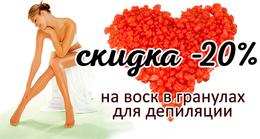 Красота и здоровье Скидка 20% на воск в гранулах для депиляции До 1 ноября
