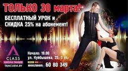 Бесплатный открытый урок по парным танцам