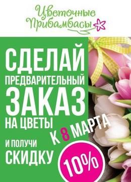 Акция «Сделай предварительный заказ к «8 марта» и получи скидку 10%»