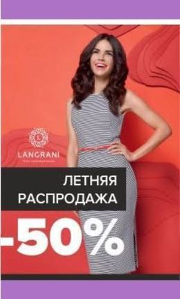 Скидка 50% на весь летний ассортимент женской одежды