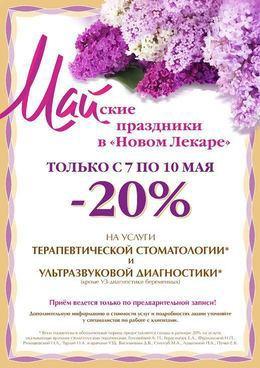 Акция «Майские праздники»