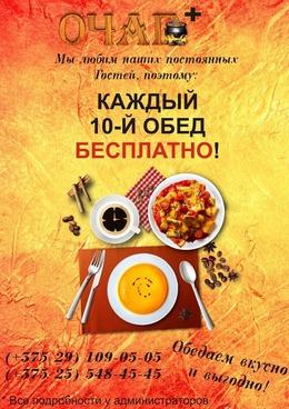 Акция «Каждый 10-й обед бесплатно»