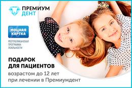 Подарок каждому ребенку, возрастом до 12 лет, при лечении в Премиумдент