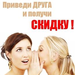 Акция «Приведи подругу и получи скидку»