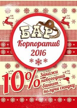 Скидка 10% на Новогодний банкет