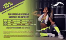 Акция «Бесплатные пробные занятия по фитнесу + скидка 15%»