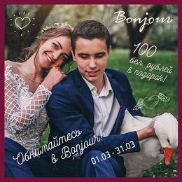 Все для праздника Получите 100 рублей в подарок от свадебного салона Bonjour на платье своей мечты До 31 марта