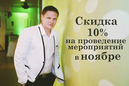 Скидка 10% на проведение мероприятий в ноябре