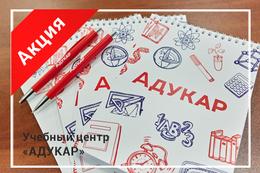 Акция «Запишись на пробный урок на Карту Поляка и получи конспект в подарок»