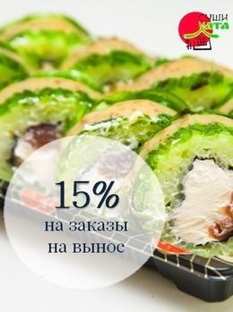 Скидка 15% на суши на вынос