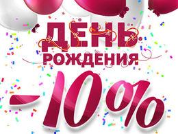 Кафе и рестораны Скидка 10% именинникам До 30 апреля
