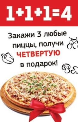 Акция «При заказе 3 пицц в 1 чеке - четвертая в подарок»