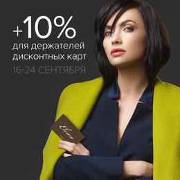 Одежда Скидка 10% для держателей дисконтных карт До 24 сентября