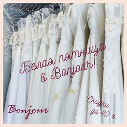 Все для праздника Белая пятница в Bonjour: скидки на платья до 40% 30 марта, пт