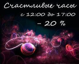 Скидка 20% с 12:00 - 17:00 по будним дням