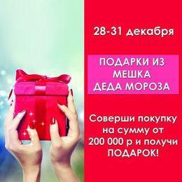 Акция «При покупке на сумму от 200 000 руб. - подарок из Мешка Деда Мороза»