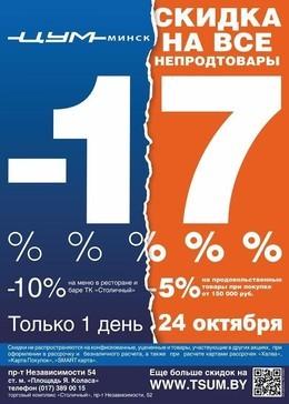 Только 24 октября скидка 10% на меню.