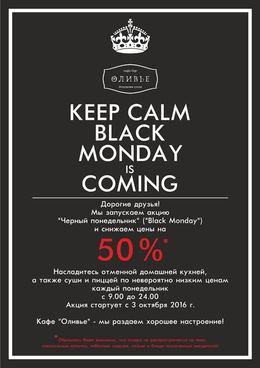 Акция каждый понедельник «Чёрный понедельник»