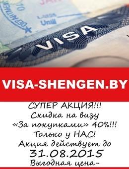 Скидка 40% на визу «За покупками»
