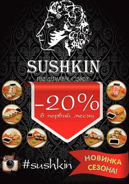 Кафе и рестораны Скидка 20% на суши меню До 28 мая