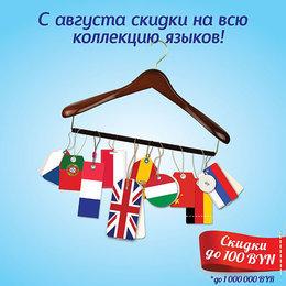 Акция «Скидки на всю коллекцию языков»