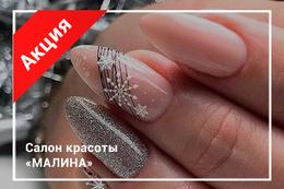Красота  Акция «Маникюр + долговременное покрытие — новогодний дизайн в подарок» До 31 января