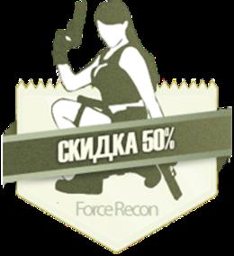 Скидка 50% для девушек