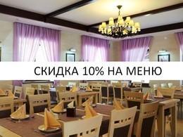 Скидка 10% на всё меню